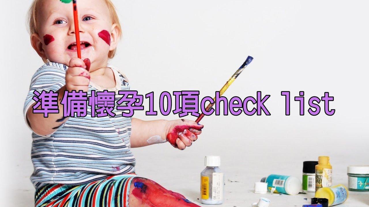 準備懷孕10項check list【我懷孕了】 - YouTube