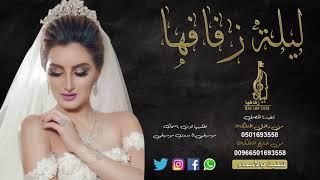 زفه باسم يمنى 2020 راشد الماجد