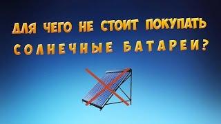 Солнечные батареи. Для чего не стоит покупать. Мифы и реальность ч 1.(, 2015-11-09T13:33:56.000Z)