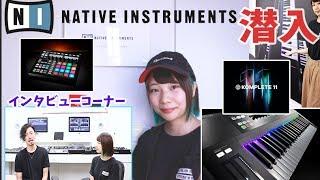 未来の音楽Native Instrumentsの日本支社に潜入!!インタビューしてみた! thumbnail
