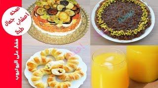 وصفات وحلويات رمضان ( اعلان مهم لمتابعي قناة صحة جمال اعشاب طبخ )