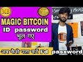 MAGIC BITCOIN  ID password recovery Hindi