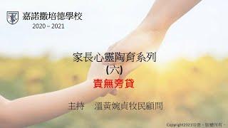 Publication Date: 2021-05-17 | Video Title: 家長心靈陶育系列6_責無旁貸