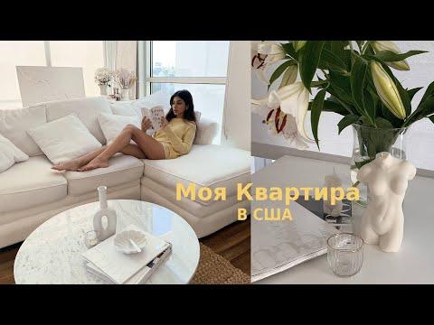 МОЯ КВАРТИРА В АМЕРИКЕ / ТУР ПО КВАРТИРЕ