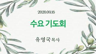 2020-09-16 강북사랑의교회 수요기도회