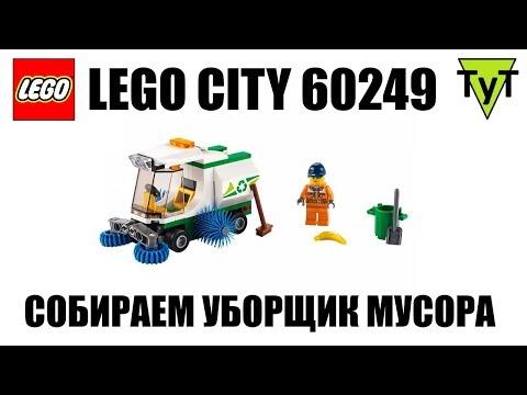LEGO City 60249. Собираем уборочную машину