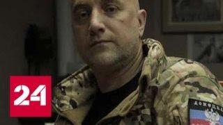 Прилепин: фильм о войне на востоке Украины получился хорошим - Россия 24