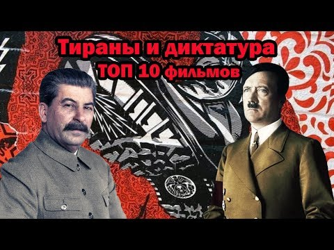 Тираны и диктатура ТОП 10 лучших фильмов