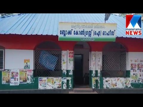 Congress Office Attacked In Kayamkulam    Manorama News