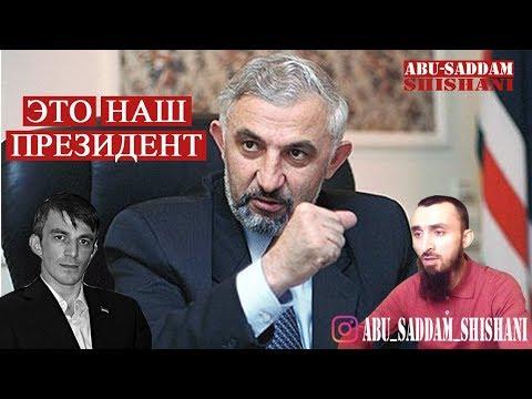 Анзор Масхадов -