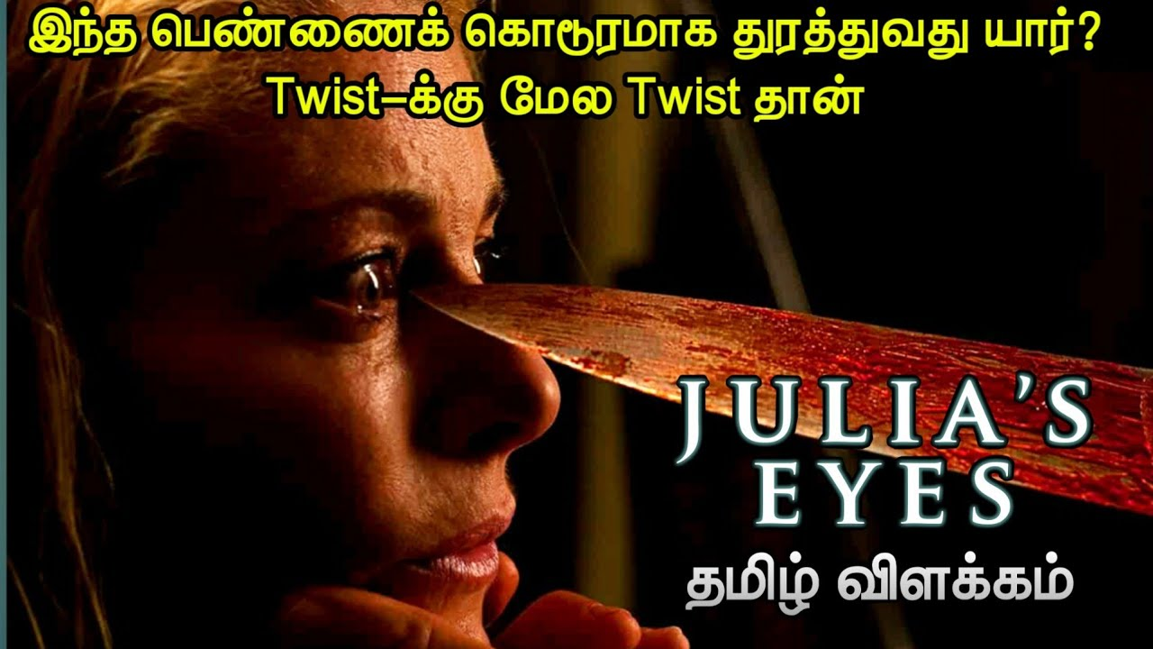 Julia's Eyes (2011) Spanish Movie Explained in tamil | Mr Hollywood |தமிழ் விளக்கம்