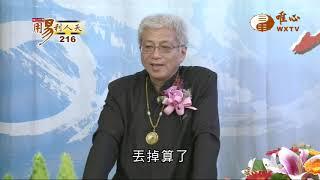 元朋講師、元芸講師、元妤講師(3)【用易利人天216】| WXTV唯心電視台