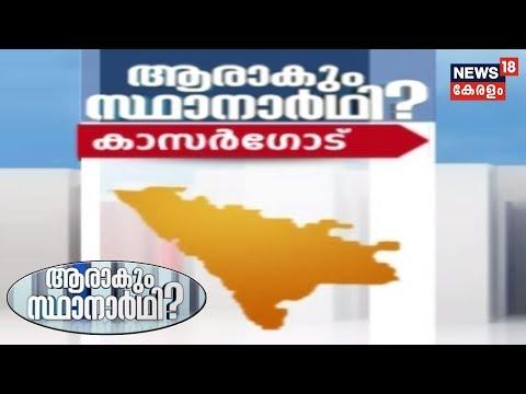 ആരാകും സ്ഥാനാർത്ഥി : കാസർഗോഡ് | Discussing The potential Candidates For Election 2019 In Kasargode