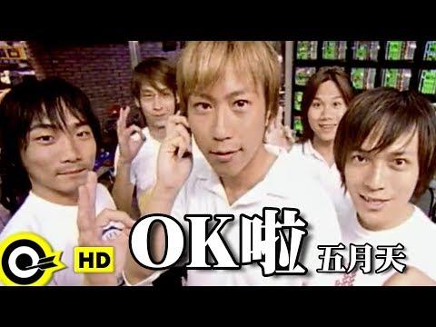 五月天 Mayday【OK啦 Ok la !】Official Music Video