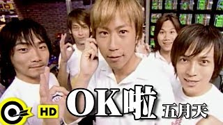 五月天 Mayday【OK啦 Ok la !】Official Music Video