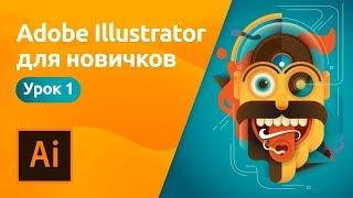 Мини курс «Adobe  llustrator для новичков»  Урок 1   Знакомство с программой