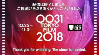 第31回東京国際映画祭 共催企画 第8回MPAセミナー| 31st TIFF 8th MPA Seminar