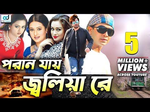 Poran Jay Joliyare | Shakib Khan | Rumana | Purnima | Misha Sawdagor | Bangla Movie 2016 | CD Vision