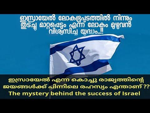 Israel History  Malayalam 6 Day War