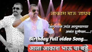 आला आकाश भाऊ चा बड्डे | Aala Akash Bhau Cha Birthday | Specially thanks for singer nana bhau veer
