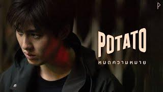 TEASER MV หมดความหมาย - POTATO พร้อมกัน 23.04.21