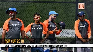 Asia Cup 2018: Dhoni turns mentor in Ravi Shastri's absence; India begin their campaign today