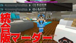 【Minecraft】統合版マーダーがたのすぃぅいいいいい!!!!!