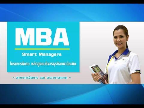 สมัครเรียน ปริญญาโท MBA ราม คำแหง | M.B.A. for Smart Managers