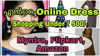✴️Online Dress Shopping Haul||Under ₹ 500||Myntra, Flipkart, Amazon haul||SimplyMyStyle Unni