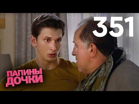Папины дочки | Сезон 18 | Серия 351