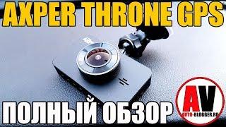 AXPER THRONE GPS - двухканальный видеорегистратор. Полный обзор и мой отзыв