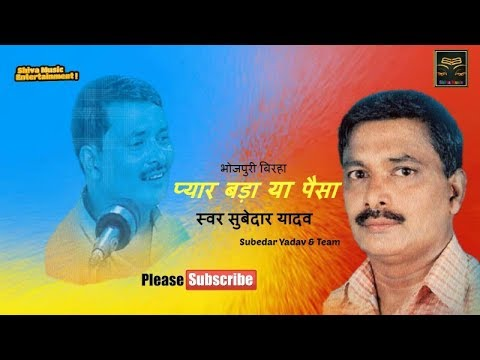 Bhojpuri Birha ||प्यार बड़ा या पैसा|| Gayak- Subedar Yadav|| Mobile No.-9451689937