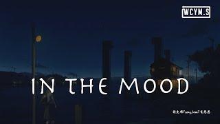 梁老师Tsong,SeanT肖恩恩 - in the mood 「in ur mood,in the mood」【動態歌詞/pīn yīn gē cí】