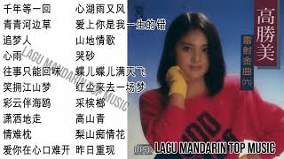 20 lagu mandarin masa lalu Gao Sheng mei 高胜美的热门歌曲