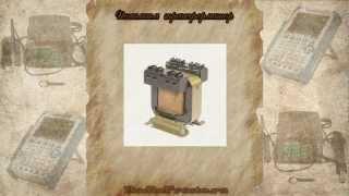 Урок #4 - Трансформатор