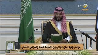 كلمة ولي العهد خلال مراسم توقيع اتفاق الرياض بين الحكومة اليمنية والمجلس الانتقالي
