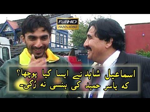 Ismail Shahid And Cricketer Yasir Hameed  Very Funny Talking Ful Hd | HAHAHAH