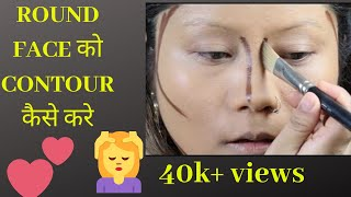 how to contour round face in hindi