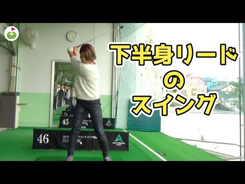 下半身リードのスイングを身につけるための練習法【ミホさんと練習場#4】