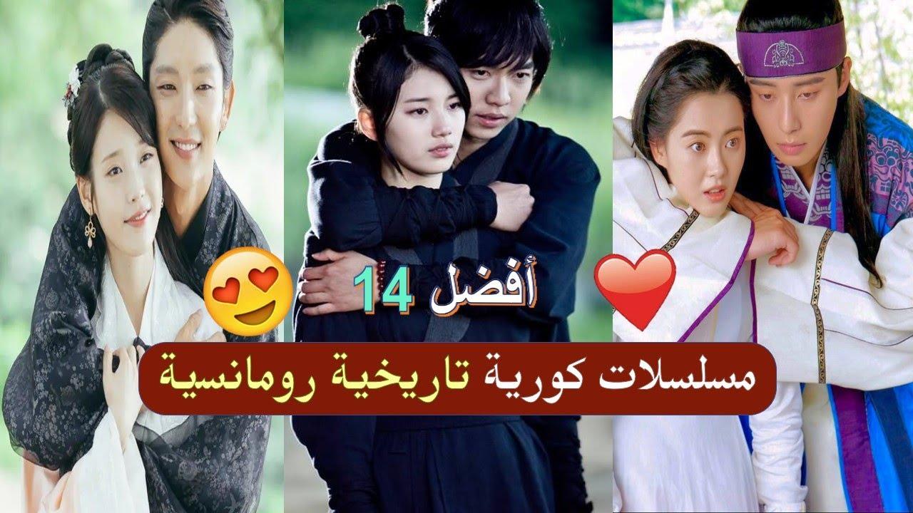 افضل 10 مسلسلات كورية تاريخية رومانسية روعه Youtube