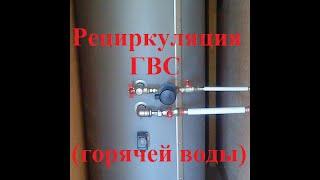 видео Циркуляционные насосы для горячей воды, циркуляционный насос системы гвс, термостат для циркуляционного насоса