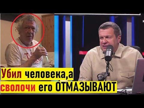 Пьяная СВОЛОЧЬ и МЕРЗАВЕЦ! Соловьев резко отреагировал на ДТП с участием Ефремова