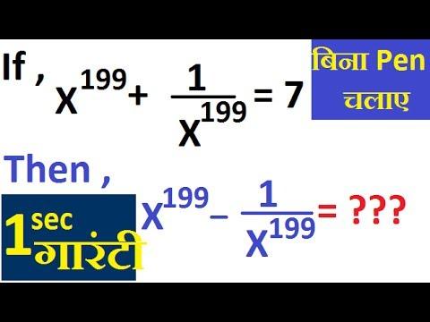 Algebra के सबसे मुश्किल Question की सबसे आसान ट्रिक  I 1 seconds tricks math series I SSC CGL 2017