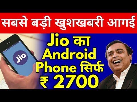 JIO ला रहा है अपना ANDROID GO SMARTPHONE सिर्फ 2700 में