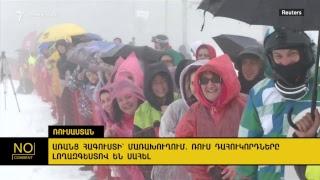«Ազատություն» TV | Ուղիղ միացում | LIVE | Прямaя трансляция 19.03.2019