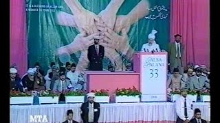 Urdu Khutba Juma on July 31, 1998 by Hazrat Mirza Tahir Ahmad