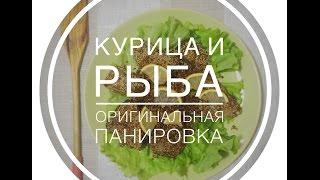 Рыба и птица в оригинальной панировке. Удивительная закуска! Выпуск 8