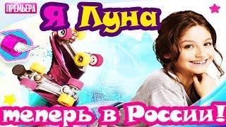 Я ЛУНА/В РОССИИ/НЕ ДЕТСКОЕ ВРЕМЯ/SOY LUNA