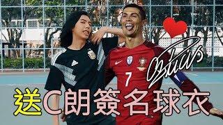 [達朝福利真好啊!] 睇片送C朗親筆簽名球衣!?!? thumbnail