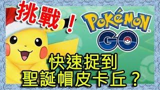 【Pokémon Go】|『精靈寶可夢GO 』|聖誕節|挑戰|快速捉到聖誕帽皮卡丘?|RoMeow 儸密貓
